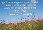 happy new year 2021, happy new year 2021 images, happy new year wishes, happy new year wish, happy new year 2021 wallpaper, happy new year 2021 wallpaper hd, happy new year 2021 wishes, happy new year 2021 gif,